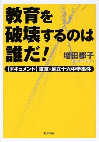 教育を破壊するのは誰だ!―ドキュメント東京・足立十六中学事件