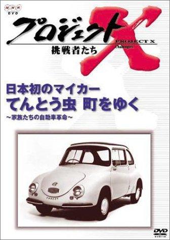プロジェクトX 挑戦者たち 第3期 Vol.3 日本初のマイカー てんとう虫 町をゆく [DVD]