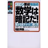 和田式要領勉強術数学は暗記だ!―受かる青チャートの使い方 (大学受験合格請負シリーズ) 新装改訂版