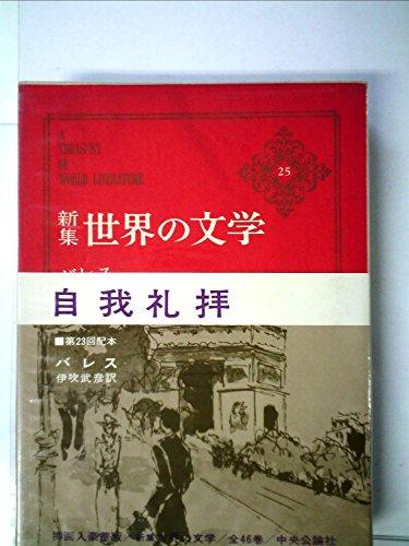 世界の文学〈25〉バレス―新集 自我礼賛 (1970年) /