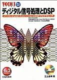 ディジタル信号処理とDSP―パソコンによるシミュレーションとDSPプログラミング (TECHI (Vol.2))