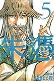 AKATSUKI-朱憑-(5) (ライバルKC)