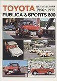 トヨタパブリカ&スポーツ800—空冷エンジンモデルの系譜 1956~1975