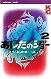 あしたのジョー(2)(週刊少年マガジンコミックス)
