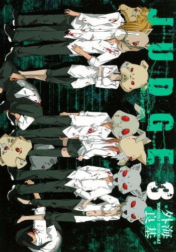 JUDGE(3) (ガンガンコミックス)の詳細を見る