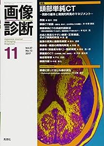 画像診断2017年11月号 Vol.37 No.13