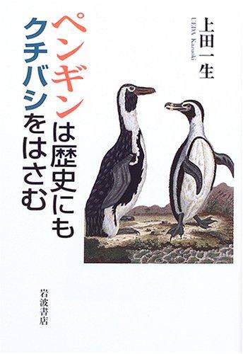 ペンギンは歴史にもクチバシをはさむの詳細を見る