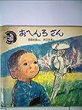 おへんろさん (1979年) (日本のえほん)