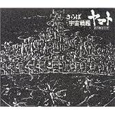 ETERNAL EDITION File No.2&3「さらば宇宙戦艦ヤマト」愛の戦士たち