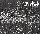 ETERNAL EDITION File No.2&3「さらば宇宙戦艦ヤマト」愛の戦士たち [Soundtrack] / シンフォニック・オーケストラ・ヤマト (演奏) (CD - 2000)