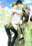 青い初恋 ひみついろ (バンブーコミックス 麗人uno!コミックス)