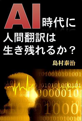 AI時代に人間翻訳は生き残れるか?: 翻訳・通訳を生業としてきた著者が、幅広い知見から奥深い翻訳の世界とAI翻訳の限界について考察する教養の書 (梟書房)