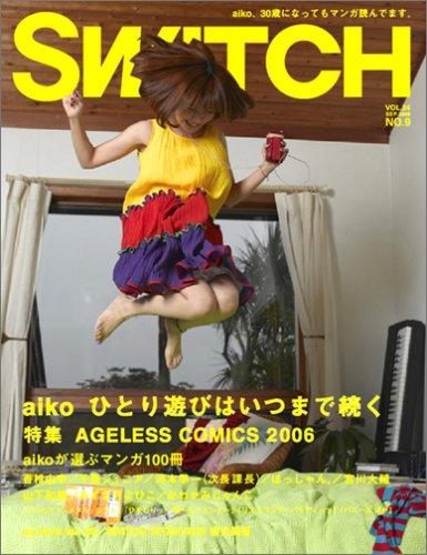 Switch Vol.24 No.9(2006年9月号)特集:aiko「ひとり遊びはいつまでも続く」の詳細を見る