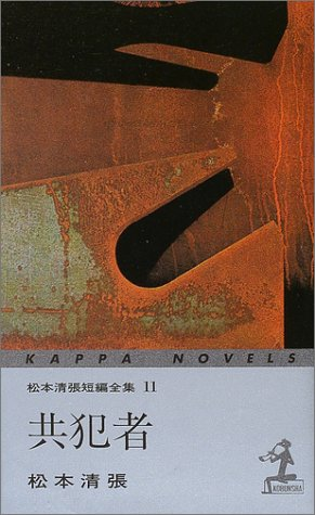 共犯者 ―松本清張短編全集〈11〉 (カッパ・ノベルス)の詳細を見る