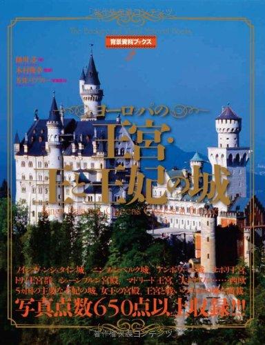 ヨーロッパの王宮・王と王妃の城 (背景資料ブックス2)の詳細を見る