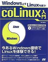 coLinux入門―Windows上でLinuxを使う!