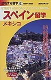 スペイン・メキシコ留学〈1999~2000〉 (地球の歩き方 成功する留学)