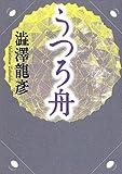 うつろ舟―渋澤龍彦コレクション   河出文庫