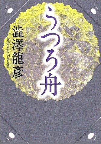 うつろ舟―渋澤龍彦コレクション   河出文庫の詳細を見る