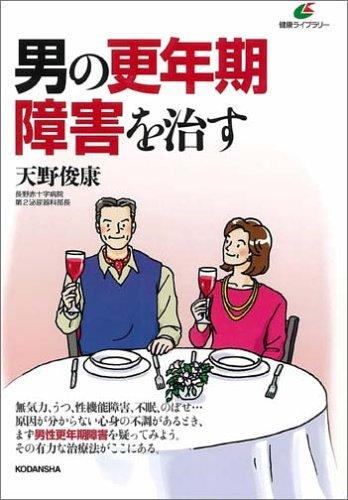 男の更年期障害を治す (健康ライブラリー)