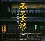 幕末京都―新選組と龍馬たち (SUIKO BOOKS)