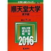 順天堂大学(医学部) (2016年版大学入試シリーズ)