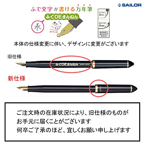 セーラー万年筆『ふでDEまんねん(11-0127)』
