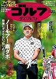 週刊ゴルフダイジェスト 2018年 11/20号 [雑誌]