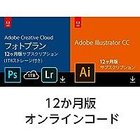 Adobe Creative Cloud フォトプラン(1TB付)+Illustrator CC  12か月版 オンラインコード版