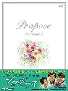 プロポーズ DVD-BOX