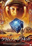 クリムゾン・プラネット[DVD]