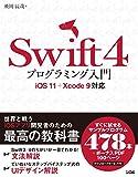 Swift 4プログラミング入門 iOS 11+Xcode 9対応