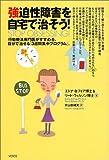 強迫性障害を自宅で治そう!―行動療法専門医がすすめる、自分で治せる「3週間集中プログラム」。
