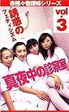 真夜中の診察室 誘惑のフェティシズム [DVD]