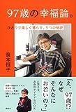 97歳の幸福論。ひとりで楽しく暮らす、5つの秘訣 画像