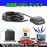 Movaics  ゴリラ (gorilla) ミニゴリラ ゴリラライト  高感度アップ GPSアンテナ コード長3M + 感度アッププレート付(GPS1-3)   純正品番 CA-PN20D、NVP-N20 代用品