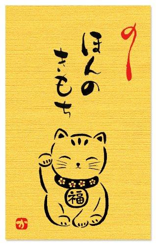 金のぽち袋 招き猫 (ほんのきもち) 10枚入 (紙幣三つ折タイプ)