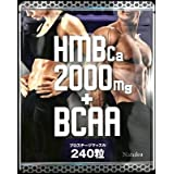 HMB 2000mg 30日分 国内製造 プロステージマッスル 240粒 1袋60000mg (1袋)