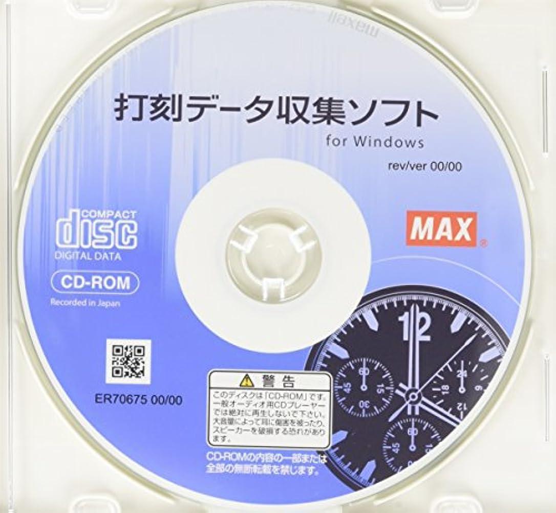 散らす転送物理的にマックス 打刻データ収集ソフト ER-DS1100 ER90161