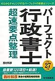 パーフェクト行政書士 超速要点整理〈平成27年版〉 (ゼロからチャレンジするパーフェクト行政書士シリーズ)