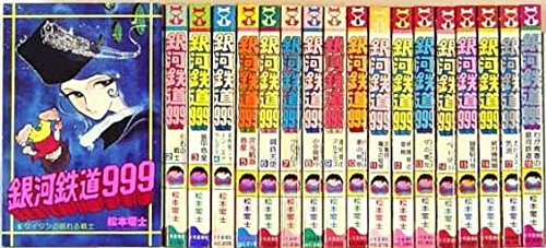 銀河鉄道999 全18巻完結セット(ヒットコミックス)【マーケットプレイスコミックセット】