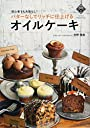 バターなしでリッチに仕上げるオイルケーキ 初心者でも失敗なし (講談社のお料理BOOK)
