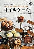 バターなしでリッチに仕上げるオイルケーキ 初心者でも失敗なし! (講談社のお料理BOOK)