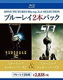 ブルーレイ2枚パック  スターシップトゥルーパーズ2/スターシップトゥルーパーズ3 [Blu-ray]