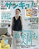サンキュ!ミニ 2017年 09 月号 [雑誌]: サンキュ! 増刊