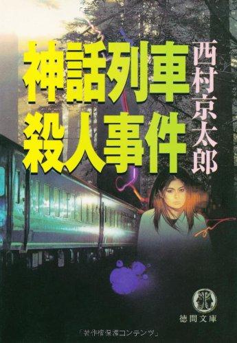 神話列車殺人事件 (徳間文庫)の詳細を見る