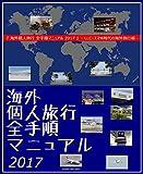『 はじめての 海外個人旅行 全手順マニュアル 2017 』 - LLC・スマホ時代の海外旅行術 -