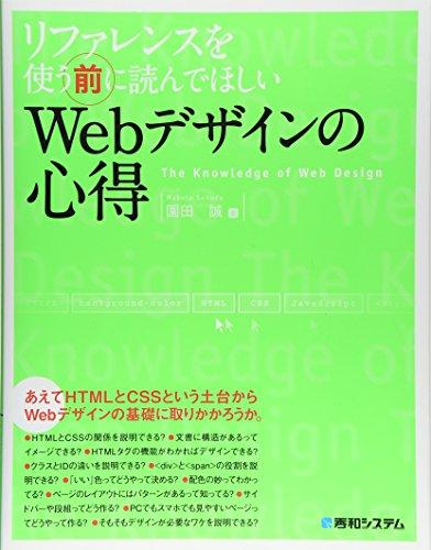 リファレンスを使う前に読んでほしいWebデザインの心得の詳細を見る
