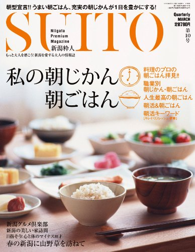 SUITO(新潟粋人)10号