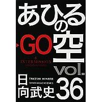 あひるの空(36) (講談社コミックス)